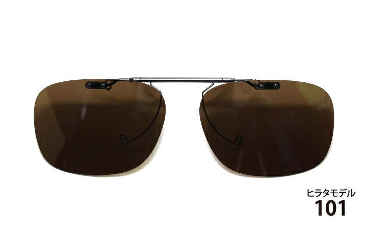 ヒラタオリジナル シーザーフリップ2 スタンダードモデル(レンズカラー選べる全11色)【跳ね上げ偏光サングラス】