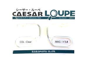 シーザー ルーペ(シーザーフリップ2関連商品) レンズのみ【跳ね上げが出来る老眼鏡】