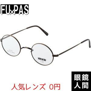 鯖江 小さい 丸メガネ フーパス FU PAS F 118 2 43 ブラウン 小さめ チタン メガネフレーム 国産 日本製