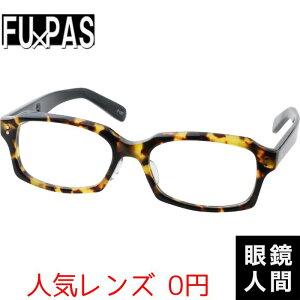 +0円 人気レンズ フーパス 大きい メガネ FU PAS F 67 3 58 ウェリントン バラフ メガネフレーム 眼鏡 鯖江 国産 日本製