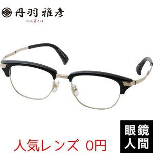ブロー メガネ THE291 丹羽雅彦 NM 128 1 50 ウェリントン ブラック 鯖江 アセテート フレーム 国産 日本製