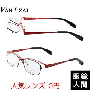 跳ね上げ メガネ バンザイ VANZAI VZ 530 1 54 チタン クロ アカ メガネフレーム 鯖江 眼鏡 国産 日本製