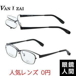 跳ね上げ メガネ バンザイ VANZAI VZ 530 18 54 チタン クロ メガネフレーム 鯖江 眼鏡 国産 日本製