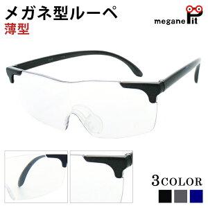 【ポイント 10倍!】ルーペ メガネ 薄型 拡大鏡 1.6倍 / 1.8倍 両手が使える拡大鏡 オーバーグラス 拡大鏡メガネ 拡大鏡めがね ルーペ眼鏡 ルーペメガネ ルーペめがね 【送料無料】