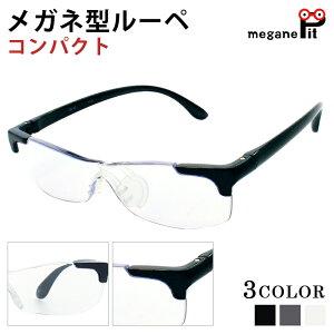 【ポイント 10倍!】ルーペ メガネ コンパクト 拡大鏡 1.6倍 / 1.8倍 両手が使える拡大鏡 オーバーグラス 拡大鏡メガネ 拡大鏡めがね ルーペ眼鏡 ルーペメガネ ルーペめがね 【送料無料】
