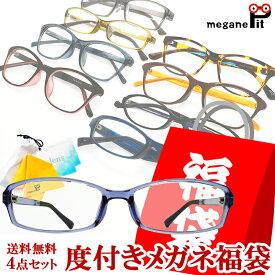 度付きメガネ 福袋 眼鏡 近視 遠視 乱視対応【送料無料】度入り(フレーム、度入りレンズ、メガネ拭き、メガネ巾着 セット)
