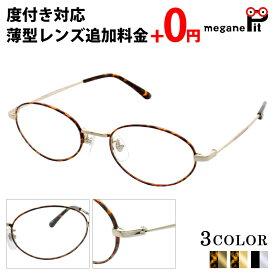 度付き メガネ オーバル 近視 遠視 乱視対応 眼鏡 セット 【送料無料】 メガネ 度入り ケース付き CL1001 【薄型球面レンズ】