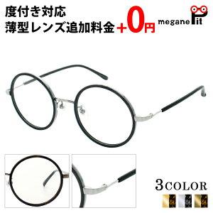 【ポイント 10倍】薄型非球面レンズ で作る 度付き メガネ ラウンド コンビフレーム 近視 遠視 乱視対応 眼鏡 セット 【送料無料】 メガネ 度入り ケース付き