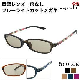 ブルーライト対策メガネ スクエア ハイカットレンズ パソコン眼鏡 PC ブルーライトカット UVカット 眼鏡 【送料無料】 伊達レンズ 調整可能