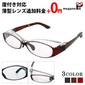 度付き 花粉症 対策メガネ 眼鏡 オーバル 大人用 【送料無料】 メガネ 度入り 巾着付き 【薄型球面レンズ】