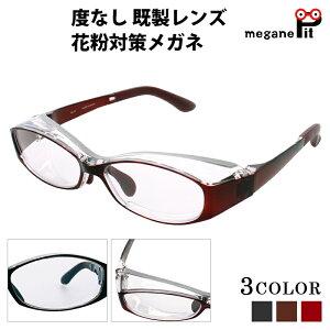花粉症 対策メガネ 花粉メガネ 既成レンズ 眼鏡 オーバル 大人用 【送料無料】 メガネ 伊達レンズ