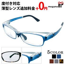 度付き 花粉症 対策メガネ 眼鏡 スクエア 大人用 【送料無料】 メガネ 度入り 巾着付き 【薄型球面レンズ】