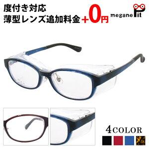 メガネ 度付き 花粉対策 ゴーグル 眼鏡 度付きメガネ 花粉メガネ 大人用 飛沫防止 軽量 メガネケース メガネ拭き セット レンズ代込み