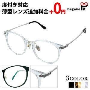 度付き メガネ ボストン コンビ 近視 遠視 乱視対応 眼鏡 セット 送料無料 メガネ 度入り ケース付き 【薄型球面レンズ】 23002