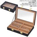 メガネコレクションケース(メガネ6本収納)COB-08
