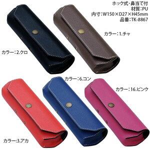 ホック式ソフトメガネケース TK-8867