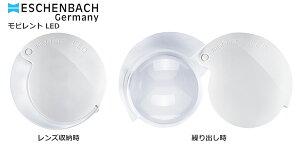 【ESCHENBACH】ライト付き携帯用高倍率ルーペ エッシェンバッハ モビレントLED 10倍タイプ