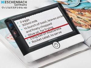 携帯型拡大読書器【送料無料】【ESCHENBACH】エッシェンバッハ ヴィゾルクスデジタル7HD