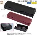 マグネット式本革貼りハードメガネケース HFD-11【楽ギフ_包装】