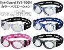 【送料無料】SWANS Eye Guard SVS-700N
