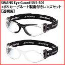 【近視用】SWANS Eye Guard SVS-501+ポリカーボネート製度付きレンズセット