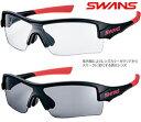 【送料無料】SWANS スポーツサングラス STRIX・H 調光クリアtoスモーク STRIX H-0066 MBK