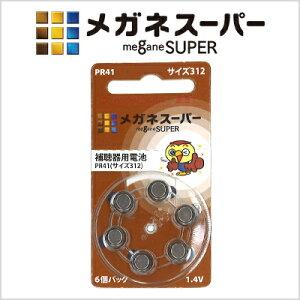 【補聴器用空気電池・ボタン電池】補聴器電池 PR41(サイズ312) 6粒入り メガネスーパーオリジナルパッケージ(茶)