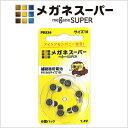 【補聴器用空気電池・ボタン電池】補聴器電池 PR536(s10) 6粒×10パックセット