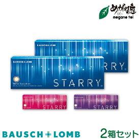 ボシュロム スターリー 30枚入り 2箱セット(カラコン/ワンデー/度あり/度なし/ボシュロム/スターリー/STARRY) 14.0mm BC8.6 1day ブラウン/オリーブ/グレー