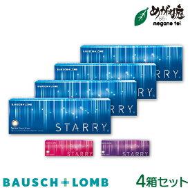 ボシュロム スターリー 30枚入り 4箱セット(カラコン ワンデー 度あり 度なし ボシュロム スターリー STARRY ) 14.0mm BC8.6 1day ブラウン オリーブ グレー