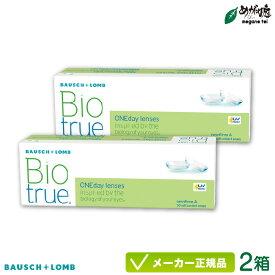 ボシュロム バイオトゥルー ワンデー2箱セット 両眼約1ヶ月分(ボシュロム 1日使い捨て コンタクト bausch lomb biotrue 1DAY 高含水率 UVカット ) bl1d0602