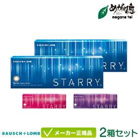 ボシュロム スターリー 30枚入り 2箱セット(カラコン ワンデー 度あり 度なし ボシュロム スターリー STARRY) 14.0mm BC8.6 1day ブラウン オリーブ グレー bl1d1102
