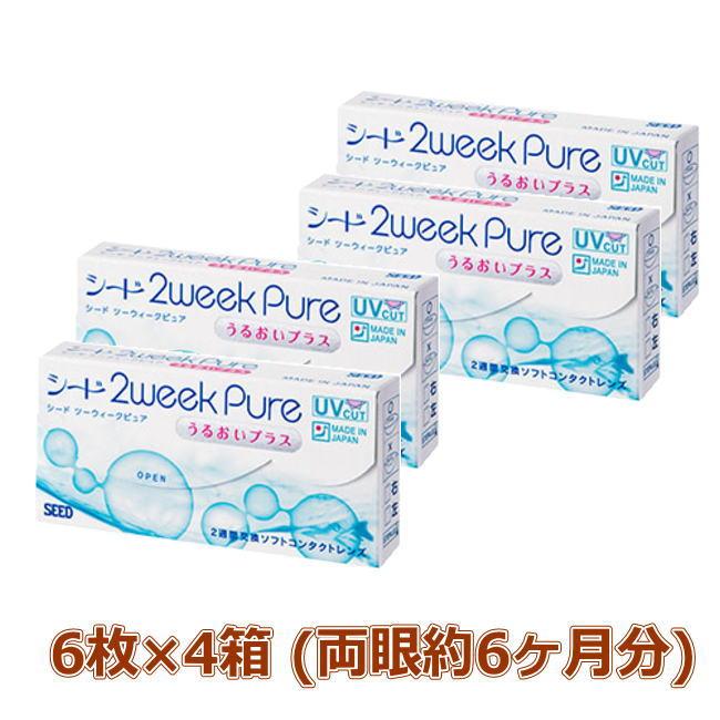 【新製品】シード 2ウィークピュアうるおいプラス 4箱セット