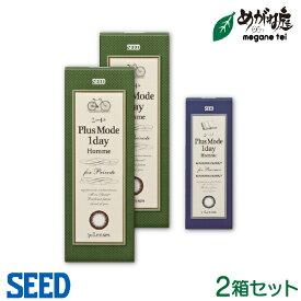 シード プラスモード ワンデーオム 2箱セット( カラコン 1日使い捨て / オム / 度あり 度なし / DIA14.0mm/ 男性も使用 / 福士蒼汰 / seed Plus Mode 1day / Homme / ブラウン ブラック )