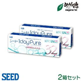 シード ワンデーピュアうるおいプラス 2箱セット( 送料無料 メール便 シード 1日使い捨て コンタクト ワンデー ピュア うるおいプラス 32枚入り seed 1day pure )