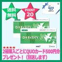 【ポイント20倍】ロートモイストアイ 乱視用 2箱セット【2箱購入ごとにもれなくQUOカード500円分プレゼント!】※QUOカードは別送させていただきます。