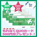 【ポイント20倍】ロートモイストアイ 乱視用 4箱セット【4箱購入ごとにもれなくQUOカード500円分プレゼント!近視・遠視用組み合わせ可】※QUOカードは別送させていただきます。