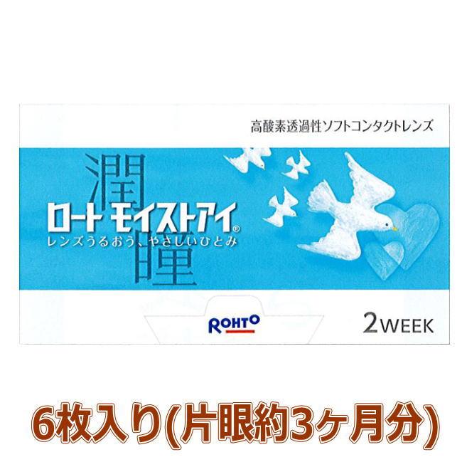 【送料無料!】【ポイント20倍】ロート モイストアイ 1箱