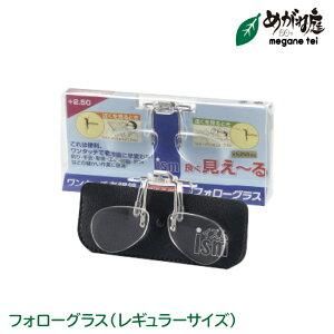 【最大2000円クーポン 】フォローグラスレギュラー 4010 nazk0801