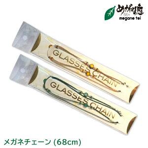 名古屋眼鏡 メガネチェーン 9482シリーズ nazk0201