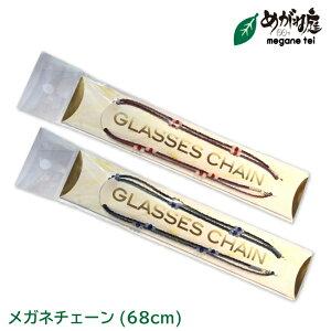 名古屋眼鏡 メガネチェーン 9501シリーズ nazk0401