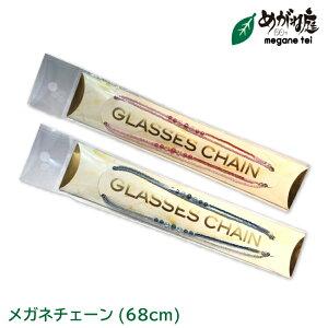 名古屋眼鏡 メガネチェーン 9205 nazk0101