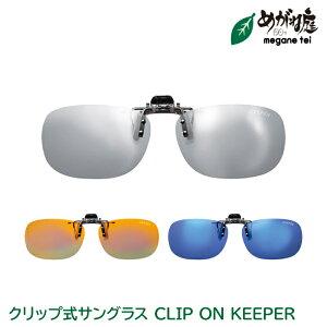 【最大2000円クーポン】 クリップ式ミラーサングラス「CLIP ON KEEPER」9324シリーズ