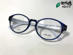 【最大2000円OFFクーポン】 VISURO 4357 ボストン型 ネイビーめがね庭オリジナルセミオーダーリーディンググラス megl1701