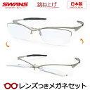 【送料無料】HOYA製レンズつき・SWFU 跳ね上げメガネセット【SWANS】SWF-UP-DL マットシルバー スワンズメガネセット…
