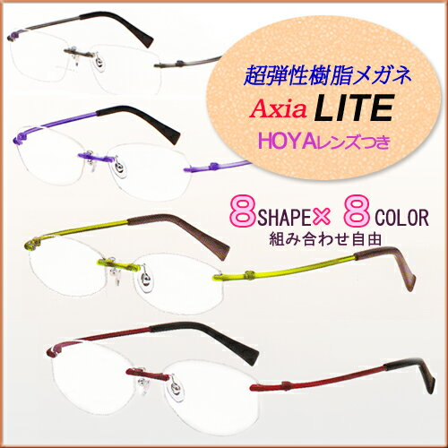 【送料無料】HOYA製レンズつき・薄型レンズ標準装備・エアリスト後継【AxiaLite】アクシアライト☆超弾性樹脂メガネセット【選べるカラー&シェイプ】【UV400】