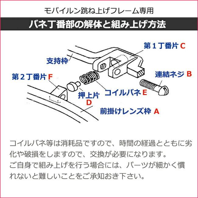 【眼鏡パーツ】MOBILE'Nモバイルンメガネ608/609/614用、蝶番バネセット