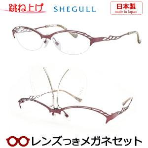 跳ね上げメガネセット シーガルメガネセット SGL-1001 ガルウィングタイプ レディース 女性 HOYA製レンズつき 度付き 度入り 度なし ダテメガネ 伊達眼鏡 UVカット フレーム