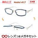 跳ね上げメガネセット モバイルンメガネセット MB-617 5 ブルー 日本製 HOYA製レンズつき 度付き 度入り 度なし ダテメガネ …