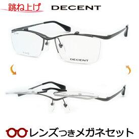 跳ね上げメガネセット ディセントメガネセット DC-3469 3 ガンメタル HOYA製レンズつき 度付き 度入り 度なし ダテメガネ 伊達眼鏡 UVカット フレーム DECENT
